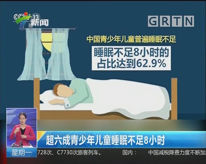 超六成青少年儿童睡眠不足8小时