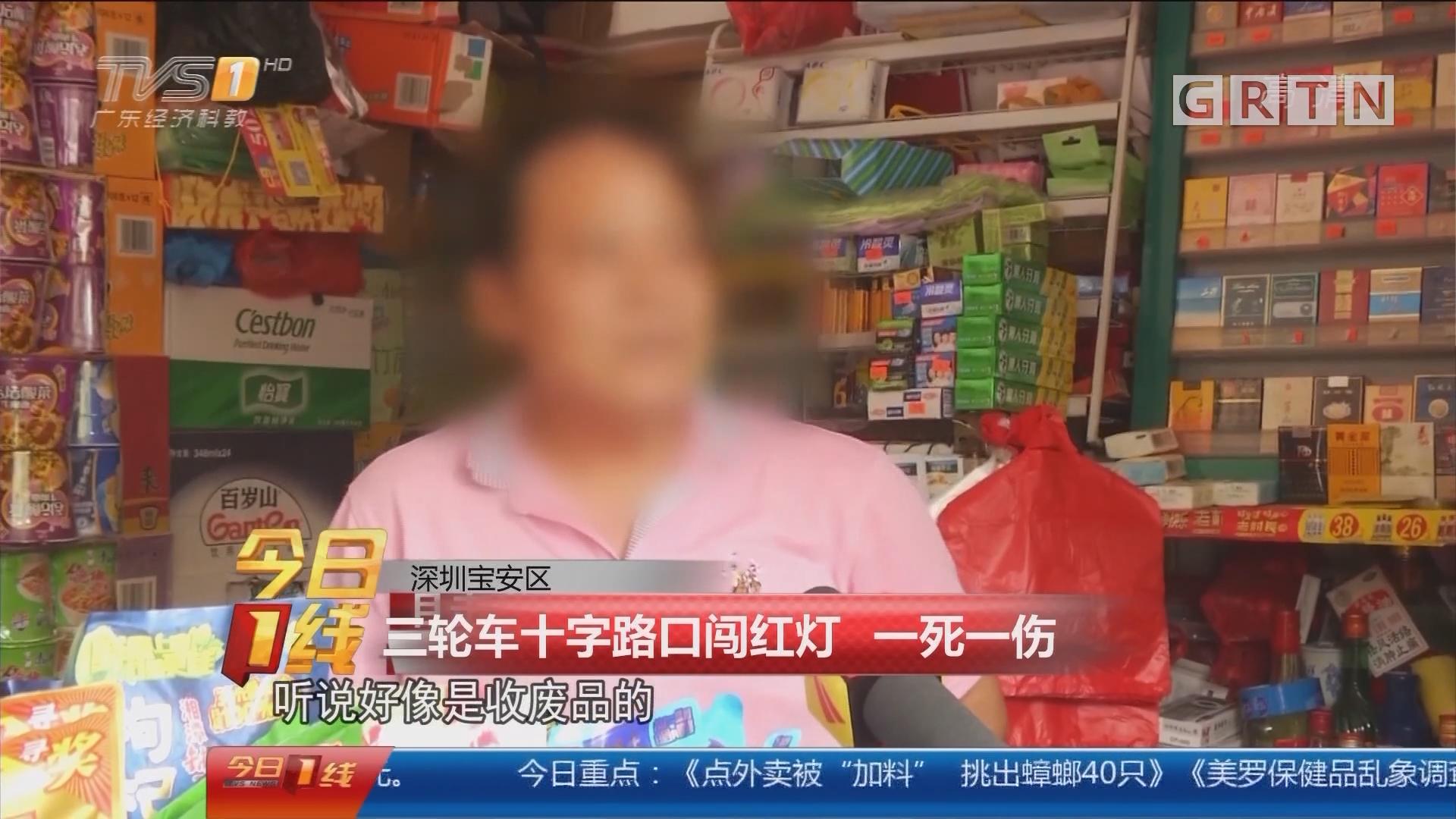 深圳宝安区:三轮车十字路口闯红灯 一死一伤