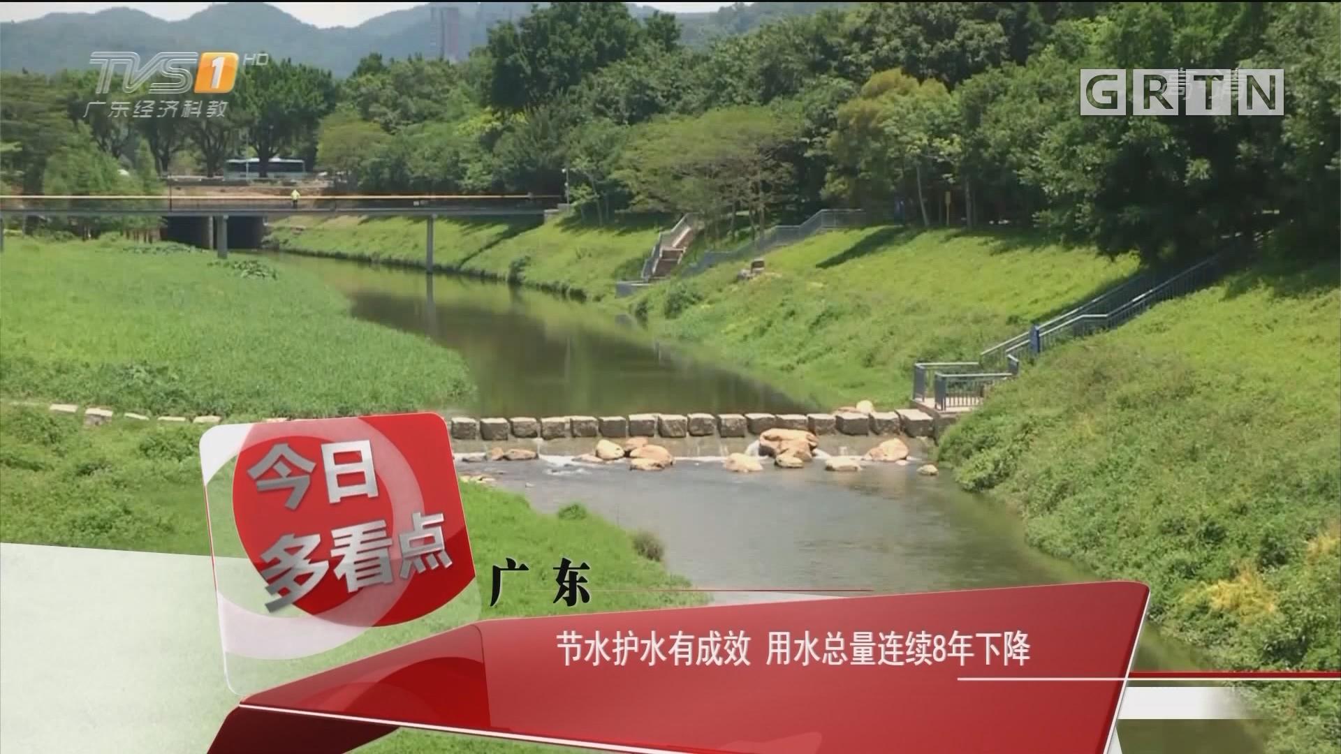 广东:节水护水有成效 用水总量连续8年下降