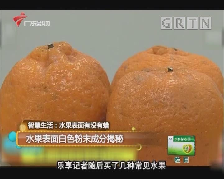 水果表面白色粉末成分揭秘