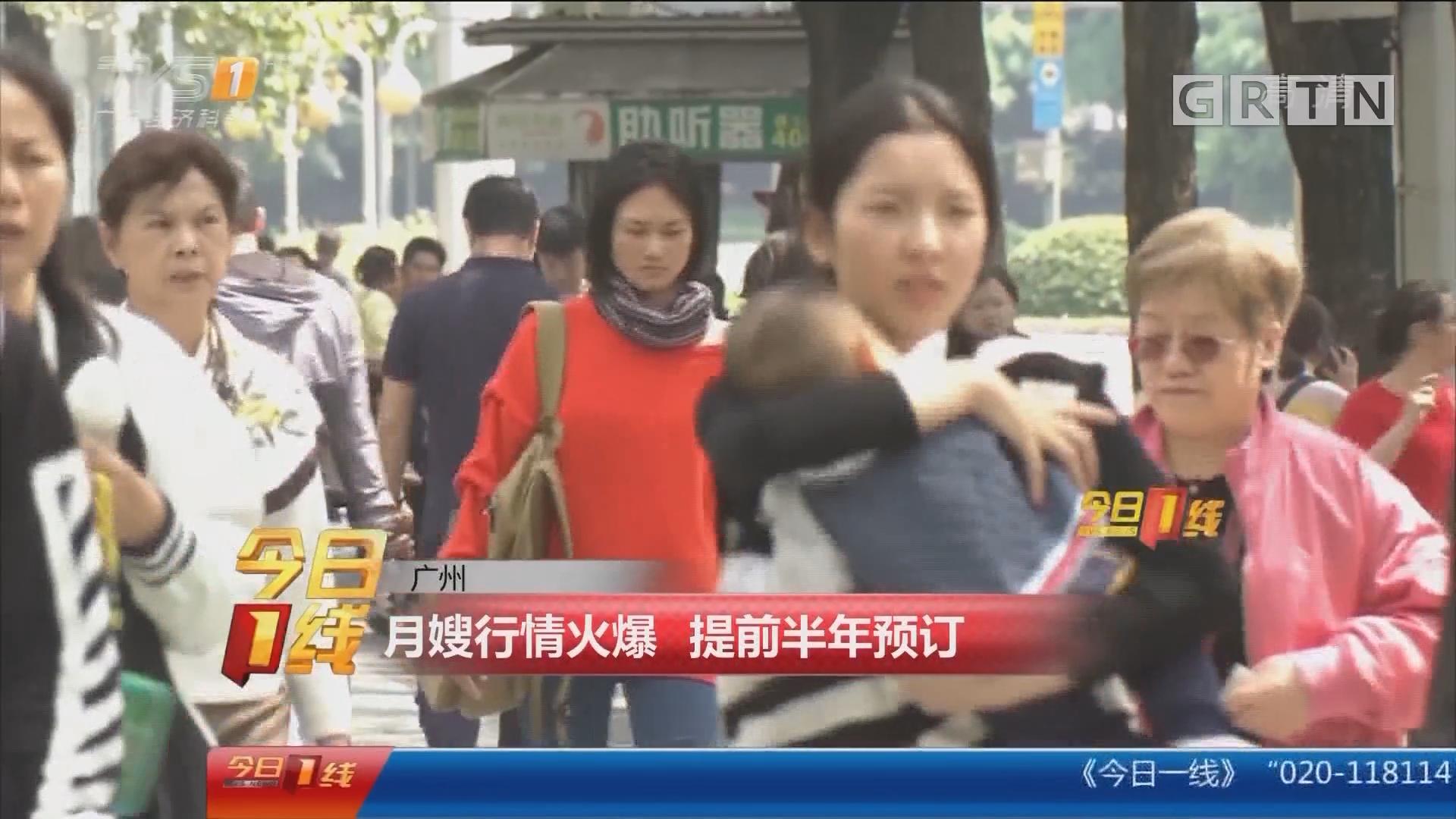 广州:月嫂行情火爆 提前半年预订