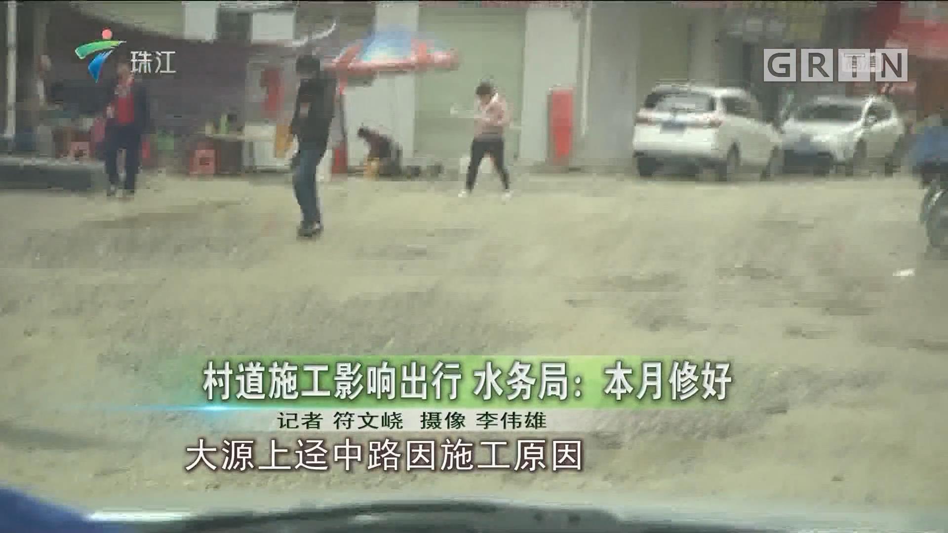 村道施工影响出行 水务局:本月修好
