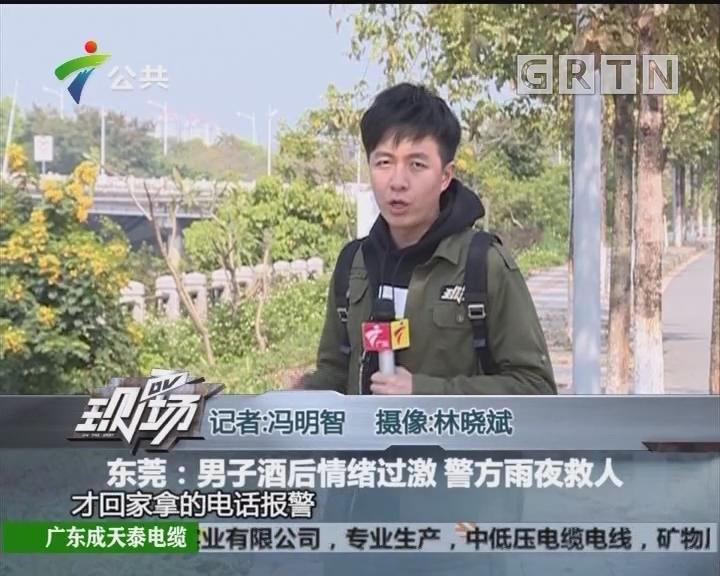东莞:男子酒后情绪过激 警方雨夜救人