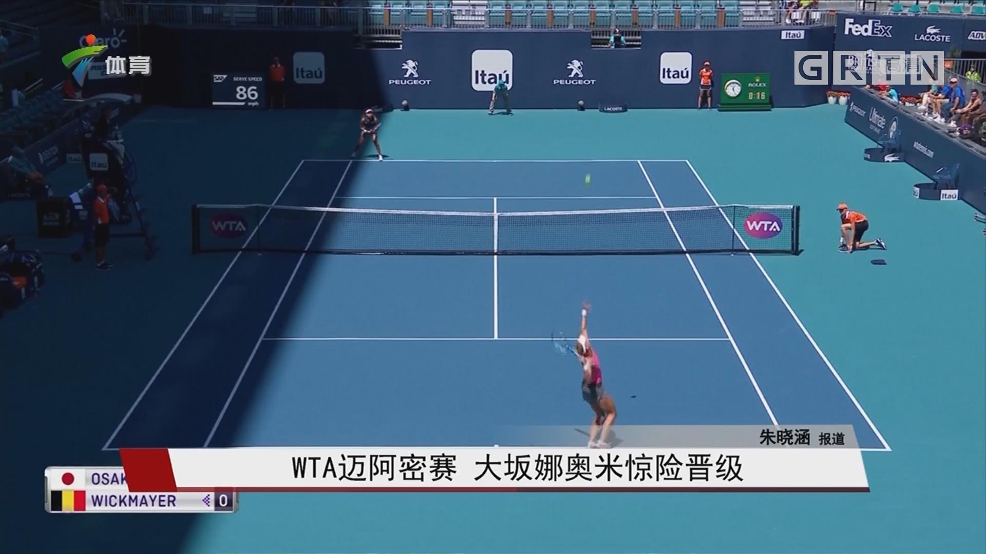 WTA迈阿密赛 大坂娜奥米惊险晋级