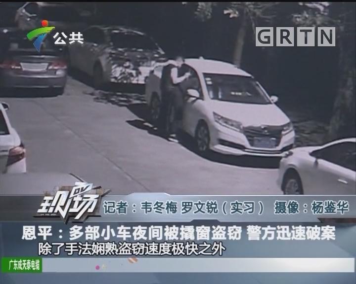 恩平:多部小车夜间被撬窗盗窃 警方迅速破案