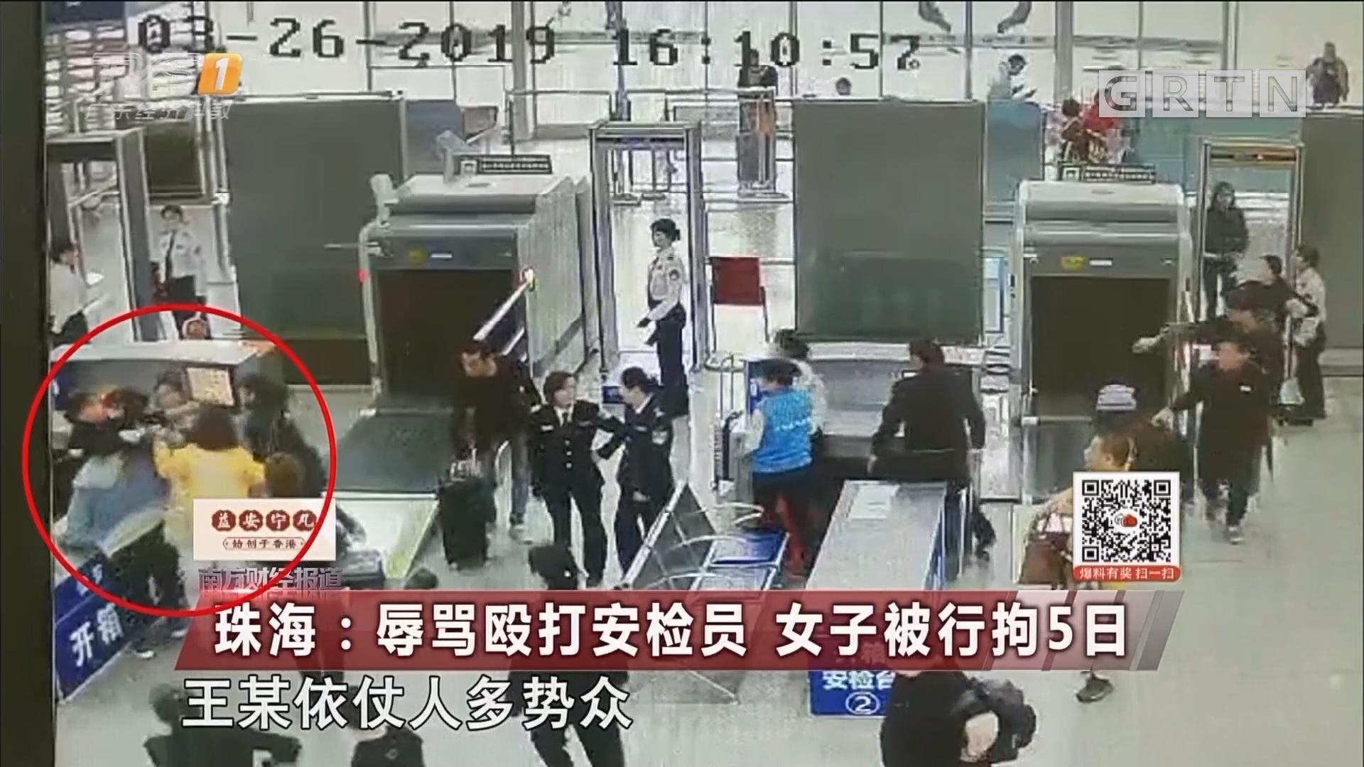 珠海:辱骂殴打安检员 女子被行拘5日