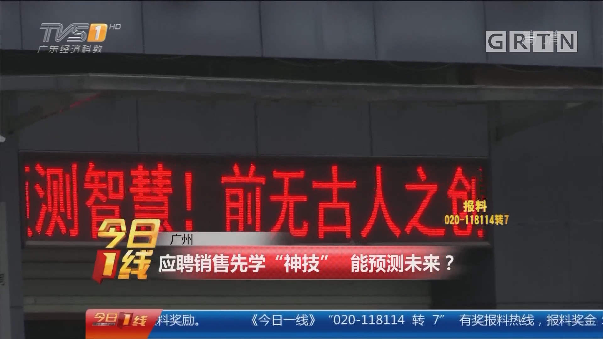 """广州:应聘销售先学""""神技"""" 能预测未来?"""