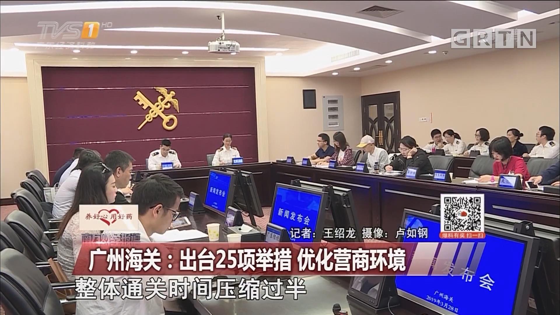 广州海关:出台25项举措 优化营商环境