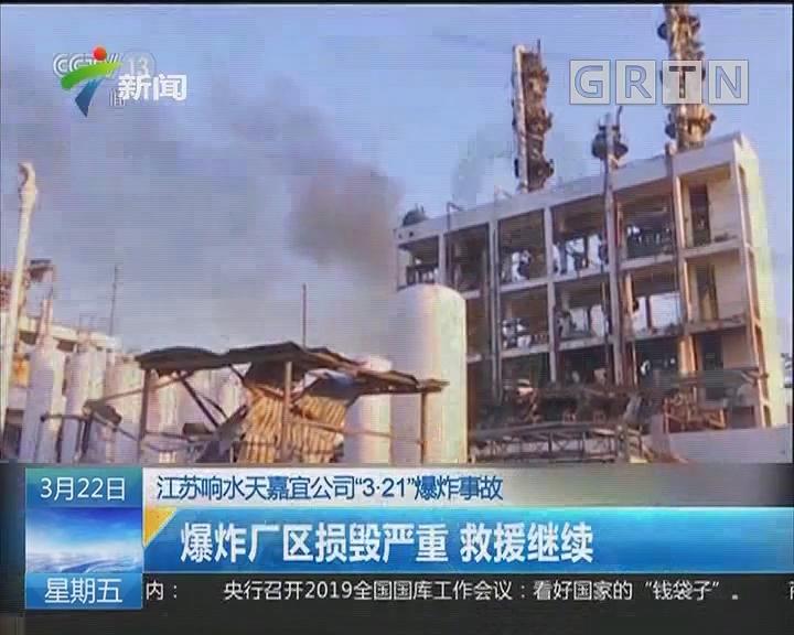 """江苏响水天嘉宜公司""""3·21""""爆炸事故:爆炸厂区损毁严重 救援继续"""