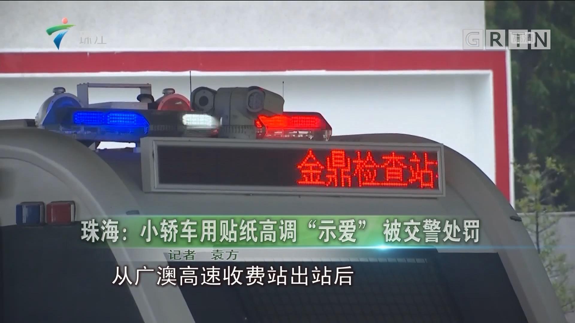 """珠海:小轿车用贴纸高调""""示爱""""被交警处罚"""