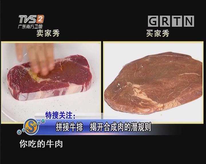 拼接牛排 揭开合成肉的潜规则