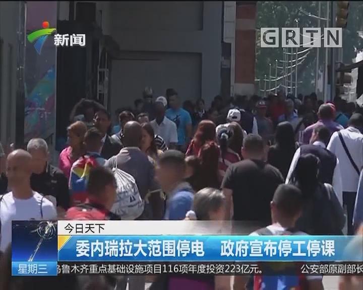 委内瑞拉大范围停电 政府宣布停工停课