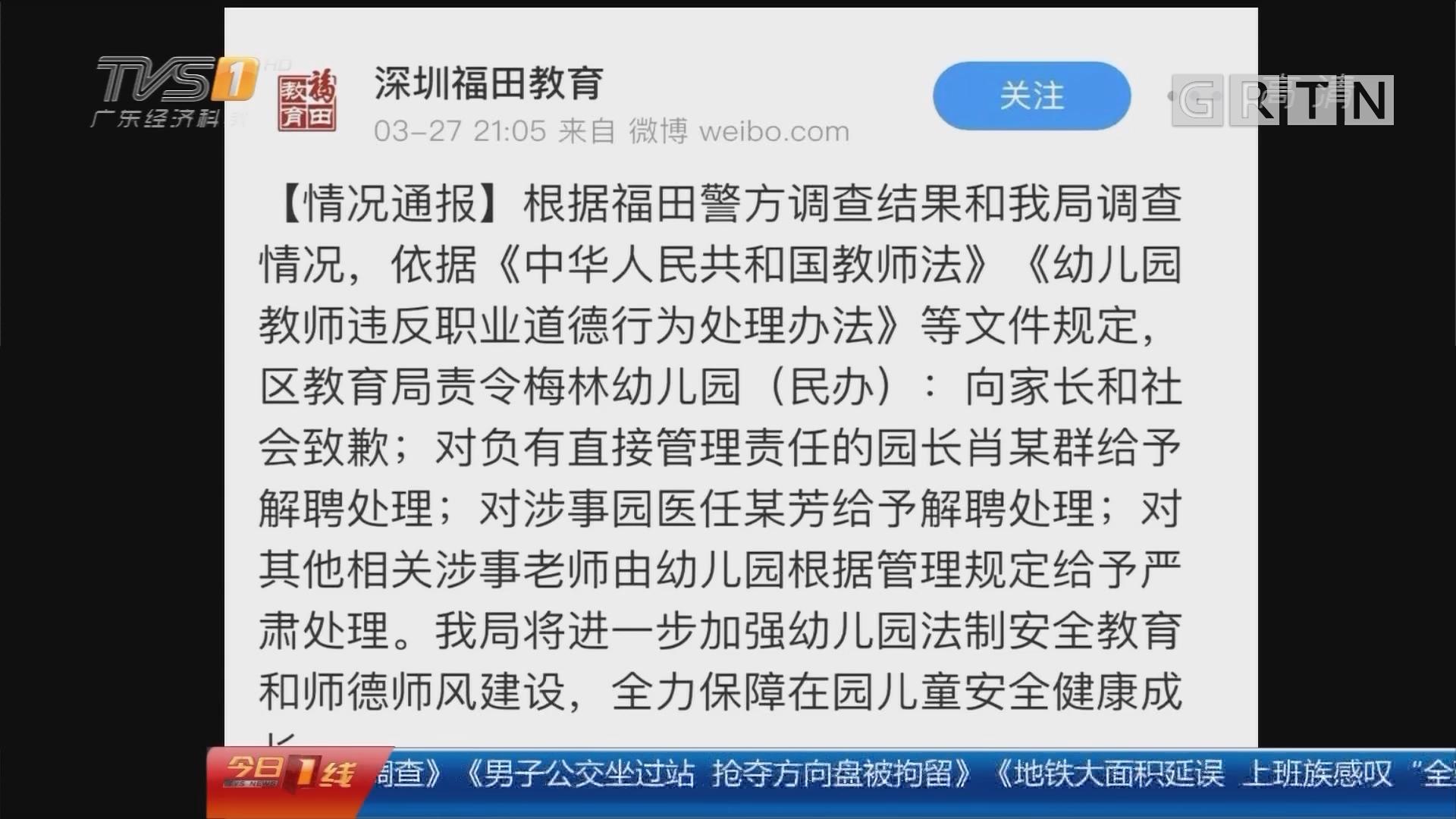 深圳:警方通报幼儿园男童被拍事件 6人被处罚