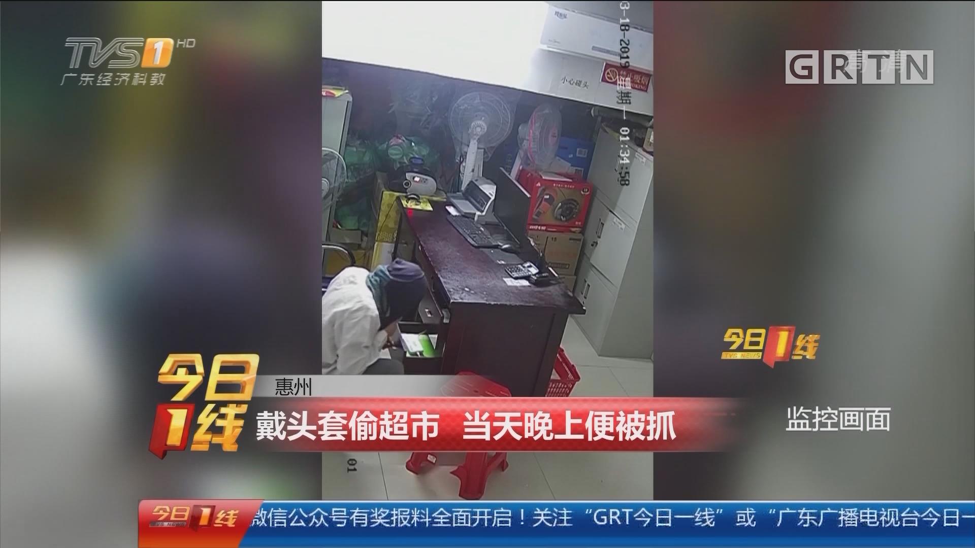 惠州:戴头套偷超市 当天晚上便被抓