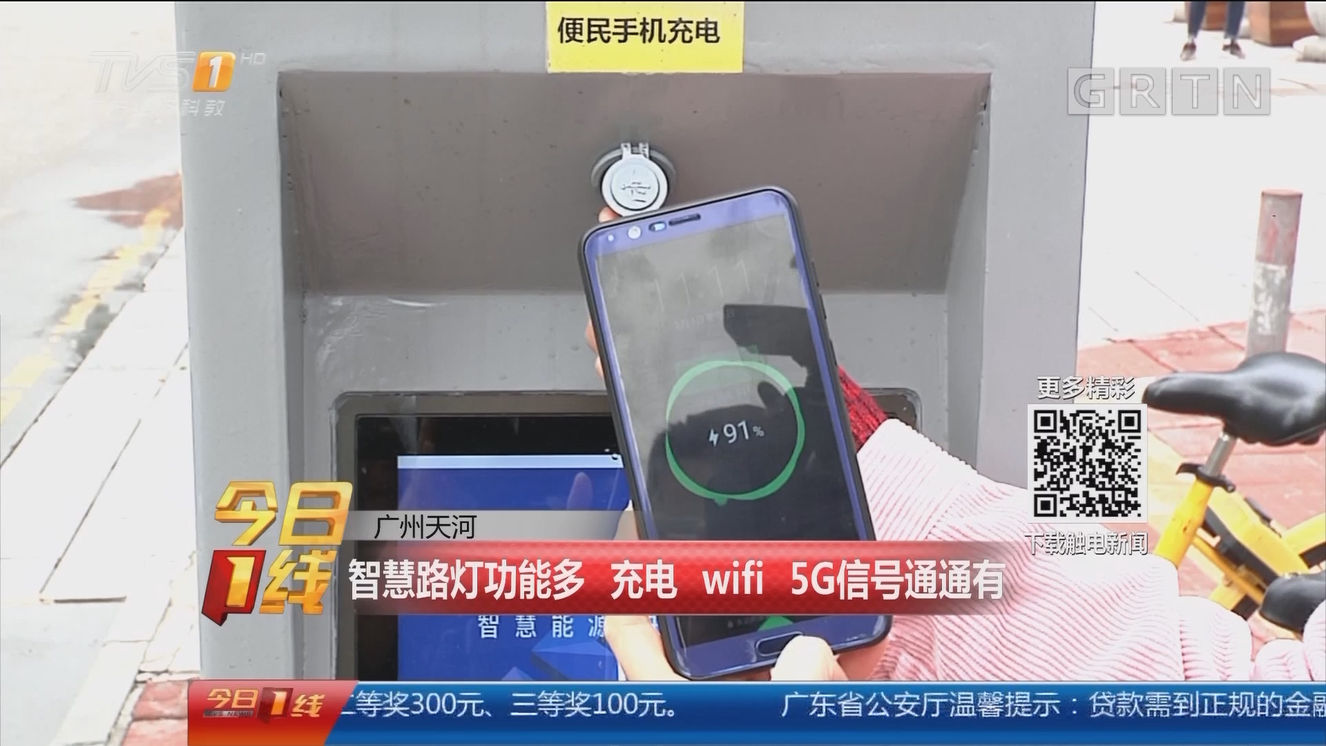 广州天河:智慧路灯功能多 充电 wifi 5G信号通通有