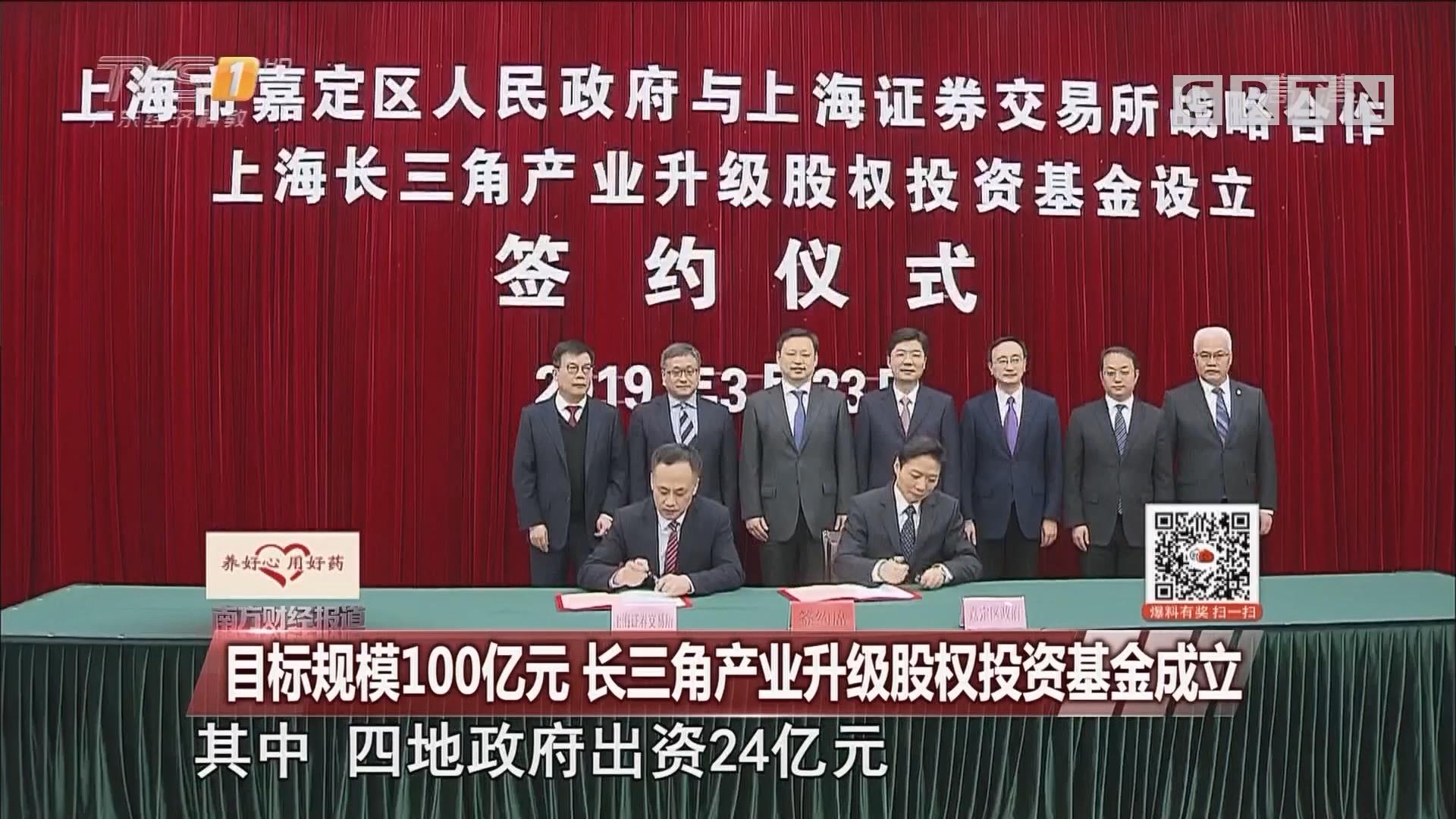 目标规模100亿元 长三角产业升级股权投资基金成立