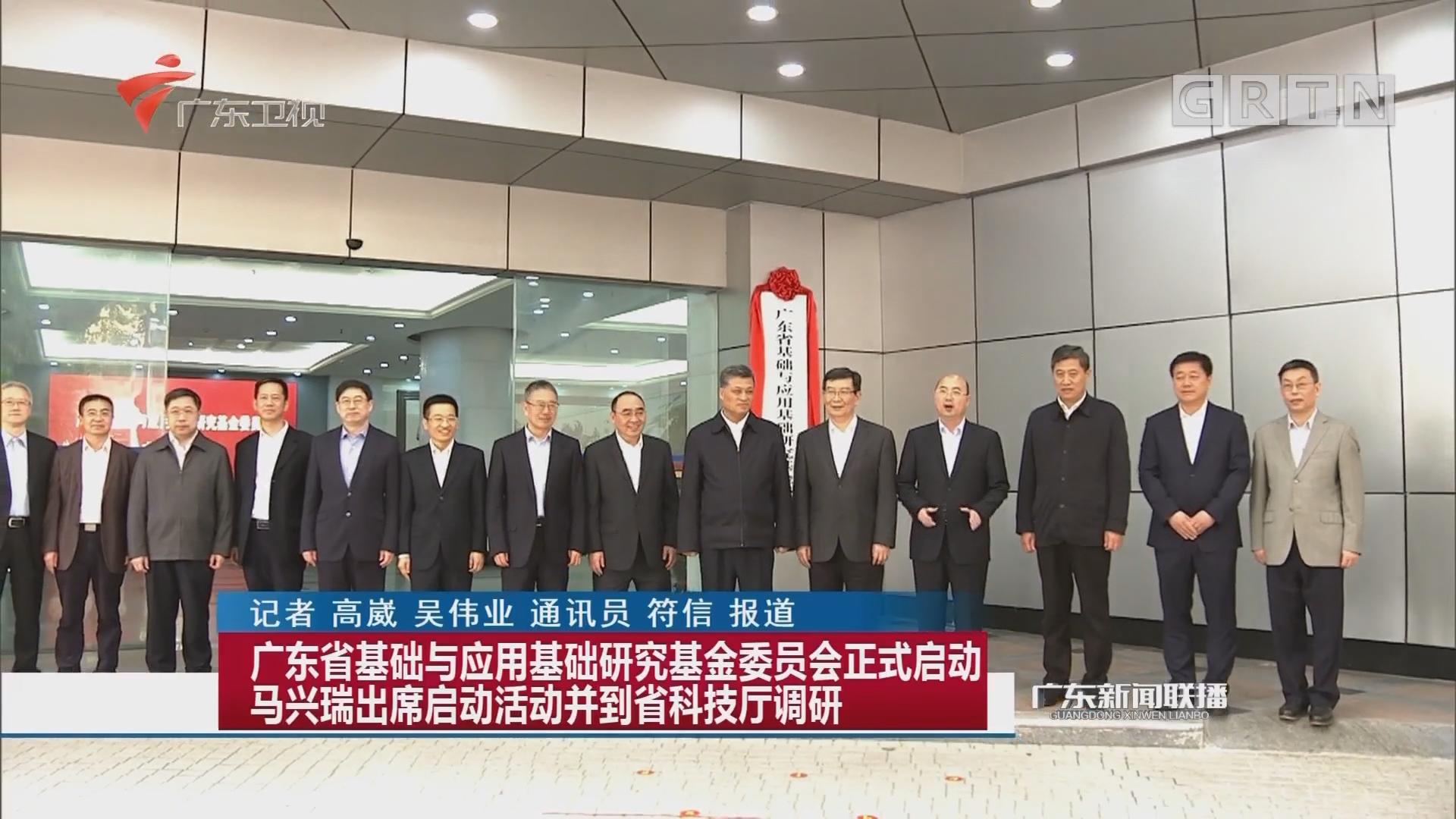 广东省基础与应用基础研究基金委员会正式启动 马兴瑞出席启动活动并到省科技厅调研