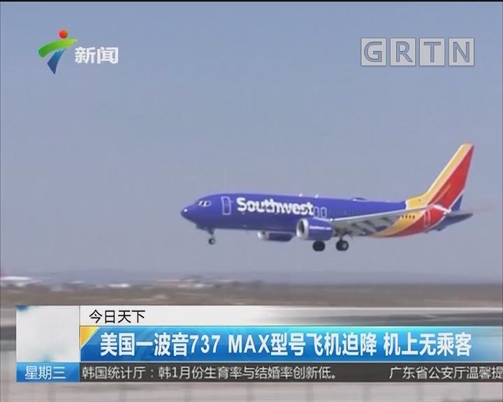 美国一波音737 MAX型号飞机迫降 机上无乘客