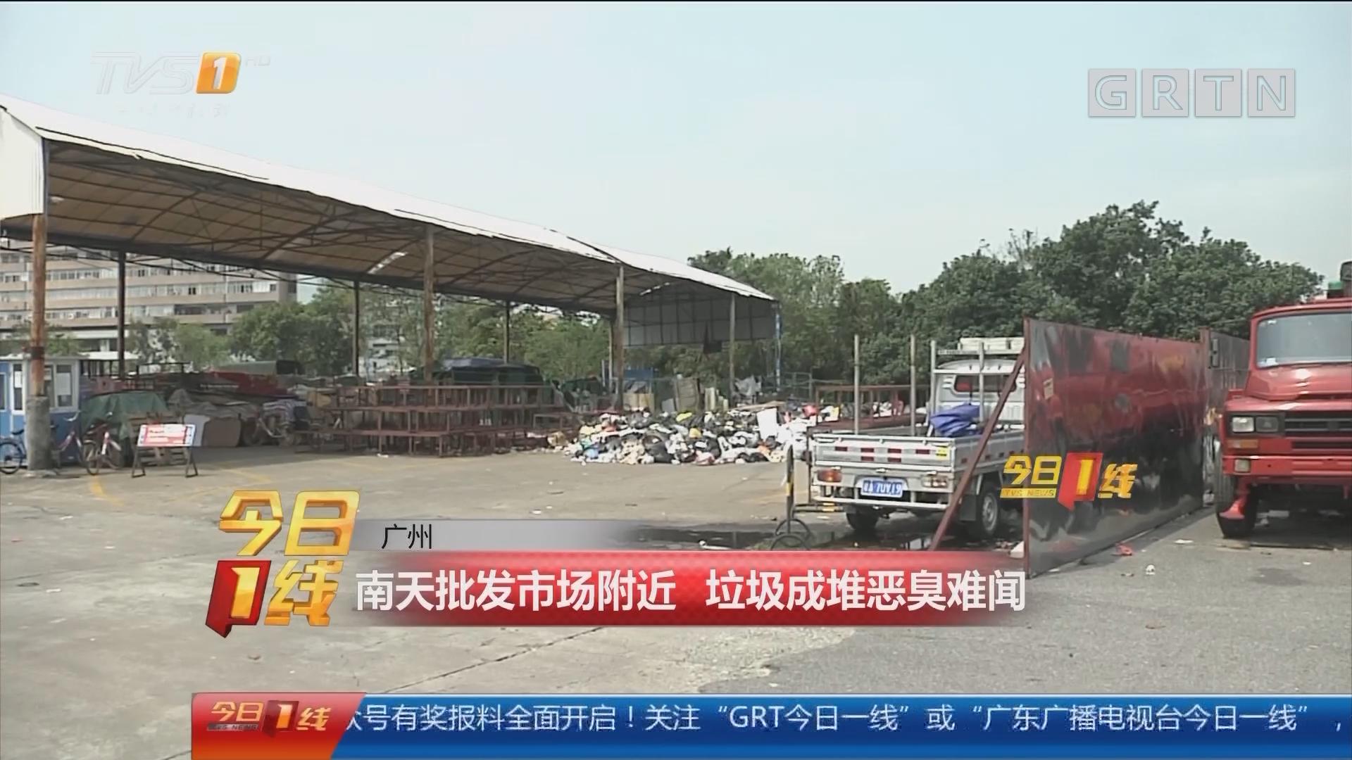 广州:南天批发市场附近 垃圾成堆恶臭难闻