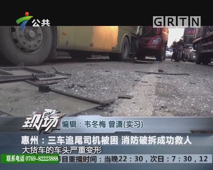 惠州:三车追尾司机被困 消防破拆成功救人