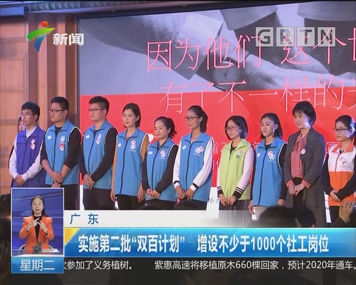 """广东:实施第二批""""双百计划"""" 增设不少于1000个社工岗位"""