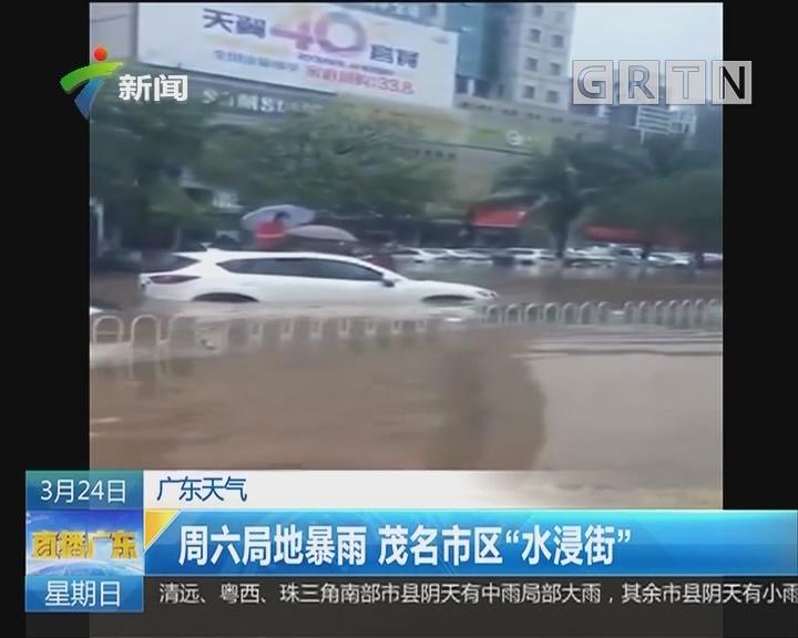 """广东天气:周六局地暴雨 茂名市区""""水浸街"""""""