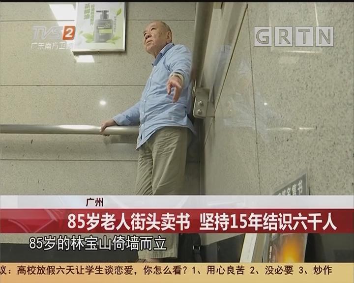 广州:85岁老人街头卖书 坚持15年结识六千人