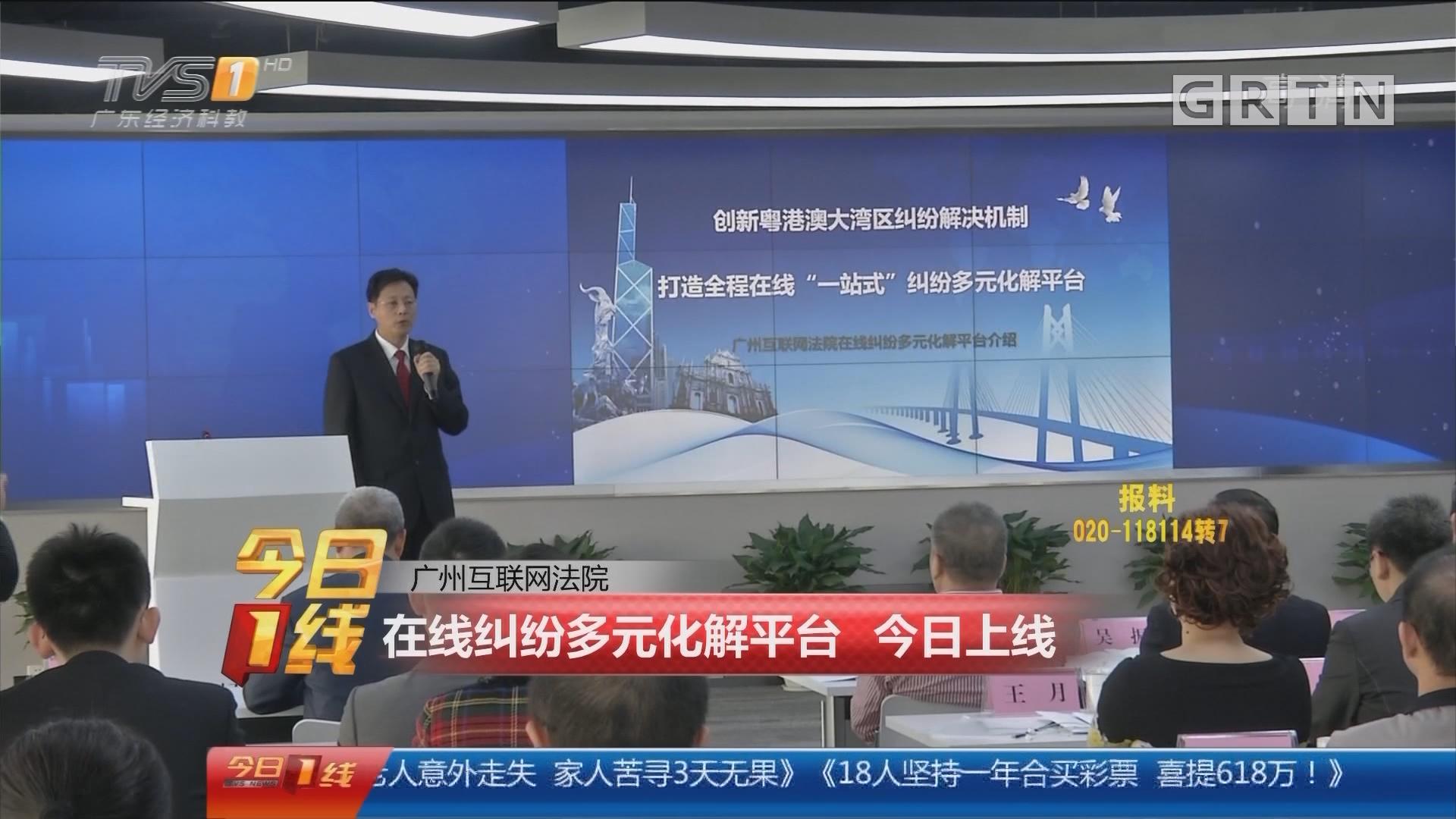 广州互联网法院:在线纠纷多元化解平台 今日上线