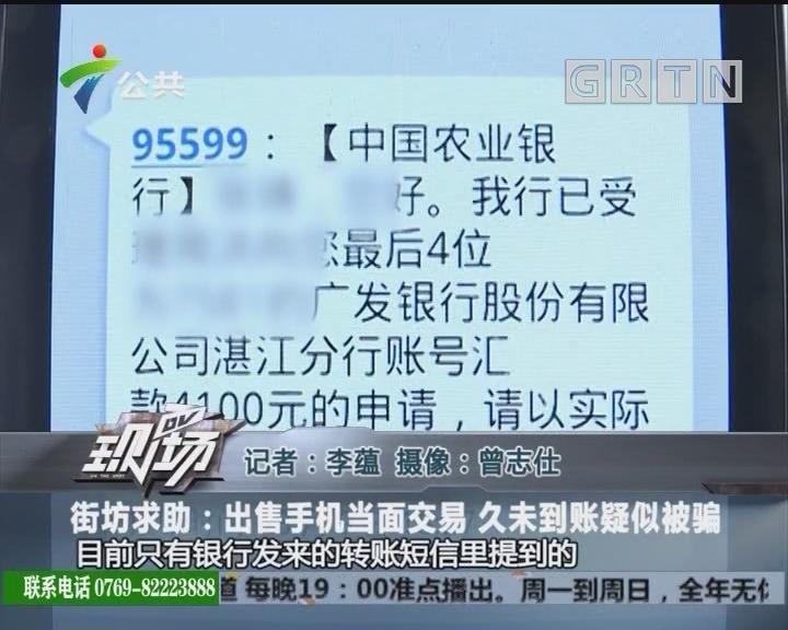 街坊求助:出售手机当面交易 久未到账疑似被骗