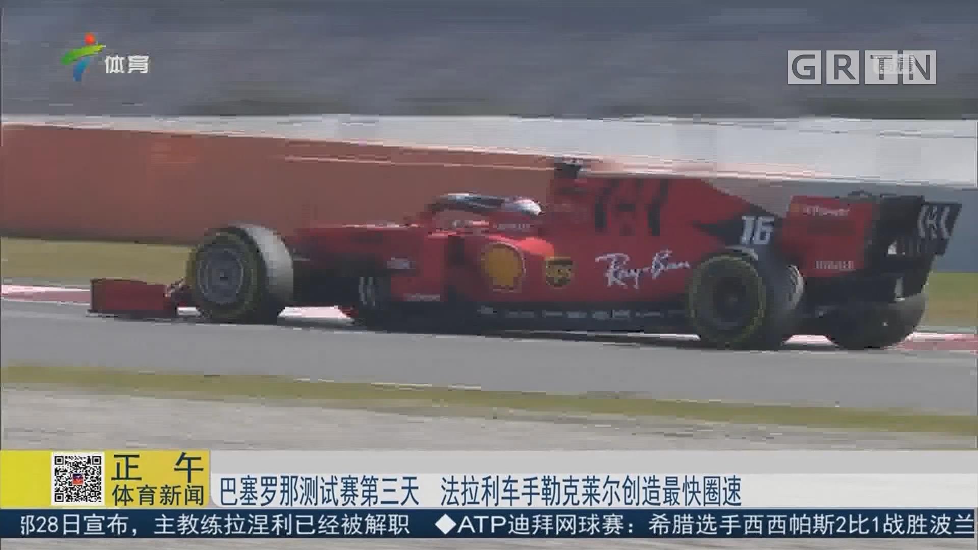 巴塞罗那测试赛第三天 法拉利车手勒克莱尔创造最快圈速