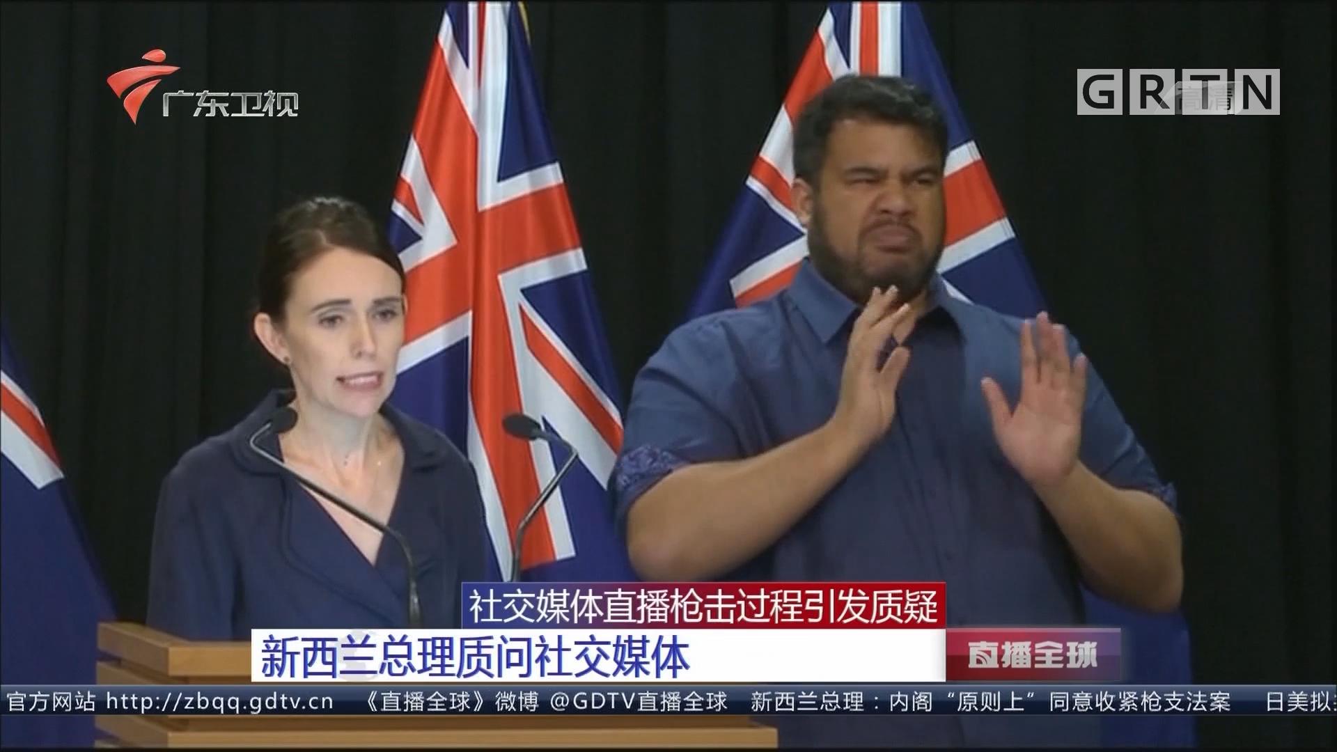 社交媒体直播枪击过程引发质疑:新西兰总理质问社交媒体