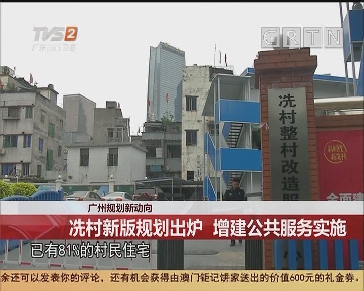 广州规划新动向:冼村新版规划出炉 增建公共服务实施