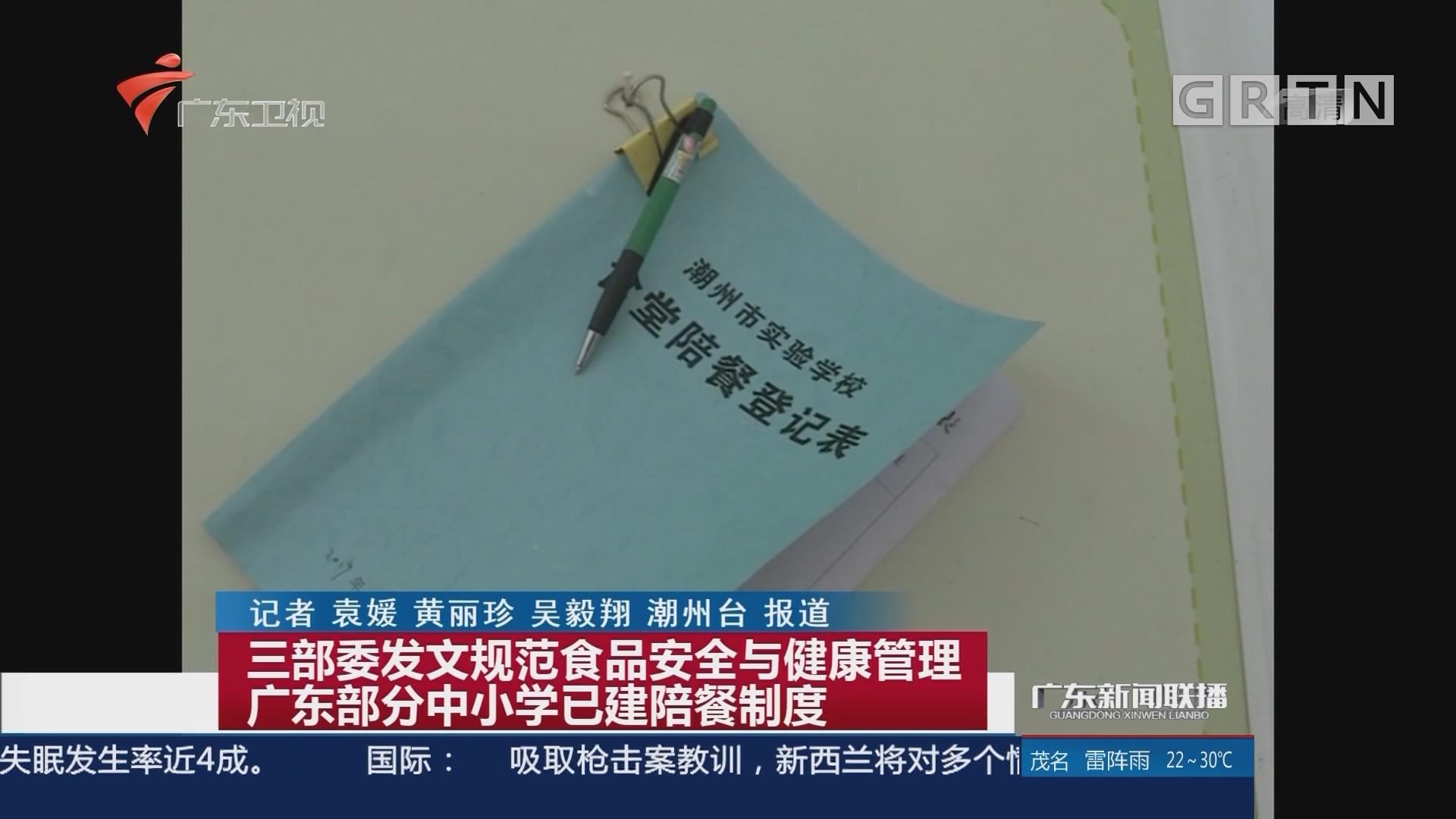 三部委发文规范食品安全与健康管理 广东部分中小学已建陪餐制度