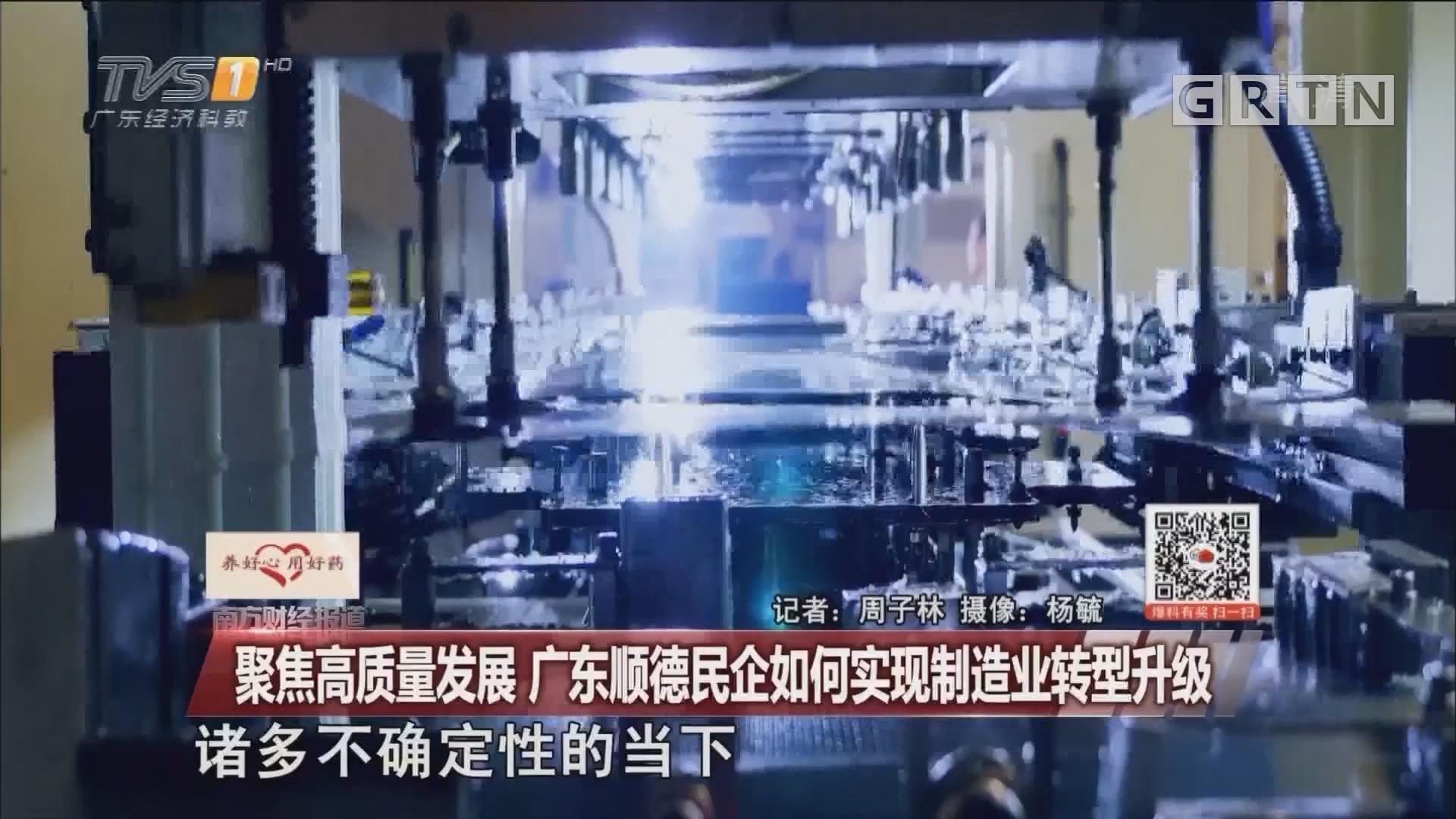 聚焦高质量发展 广东顺德民企如何实现制造业转型升级