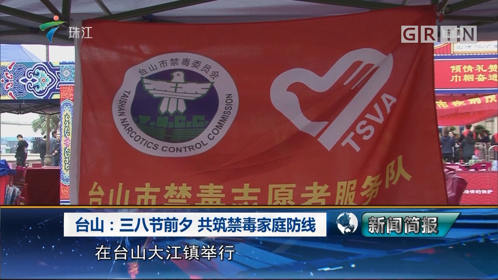 台山:三八节前夕 共筑禁毒家庭防线