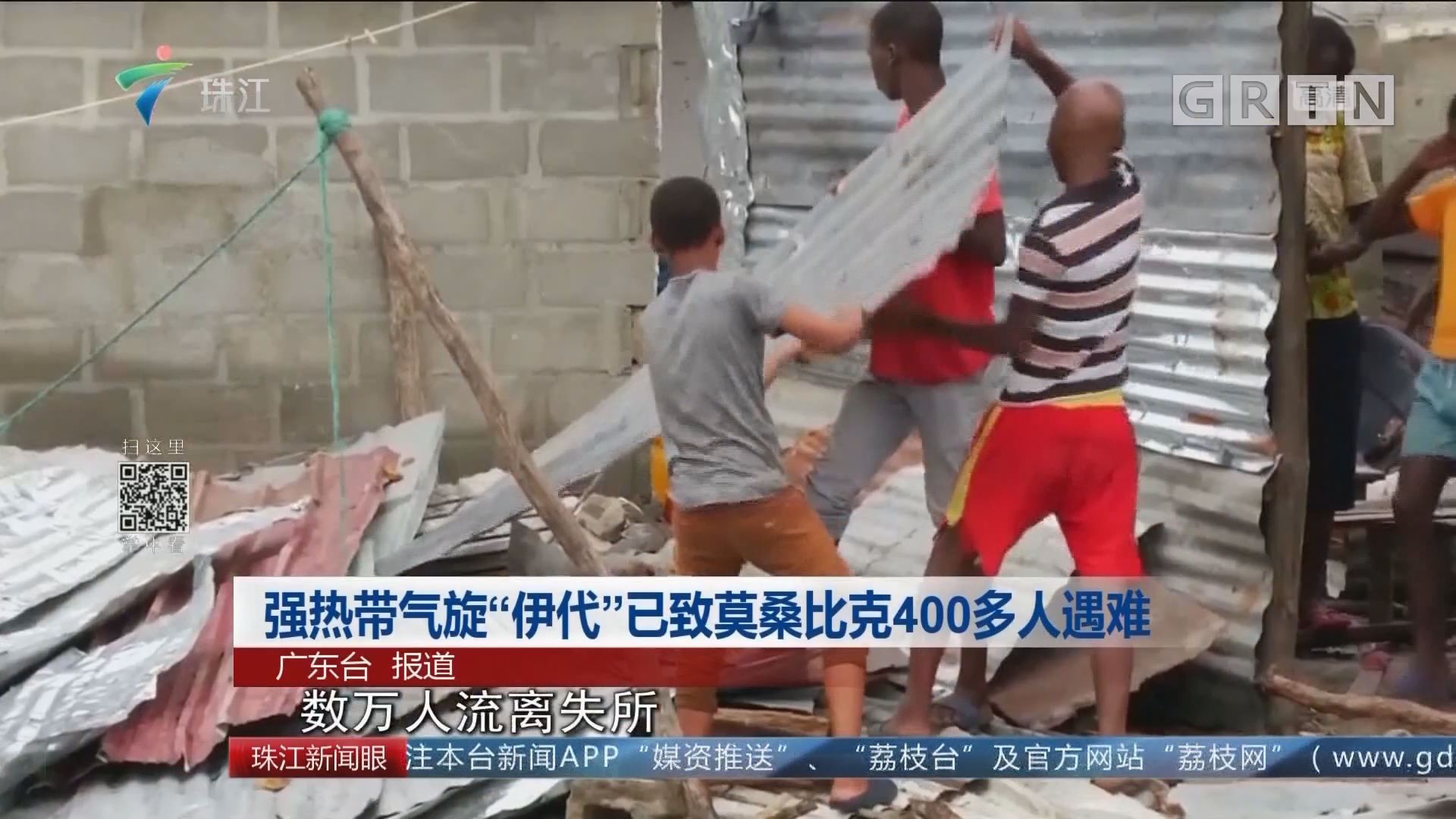 """强热带气旋""""伊代""""已致莫桑比克400多人遇难"""