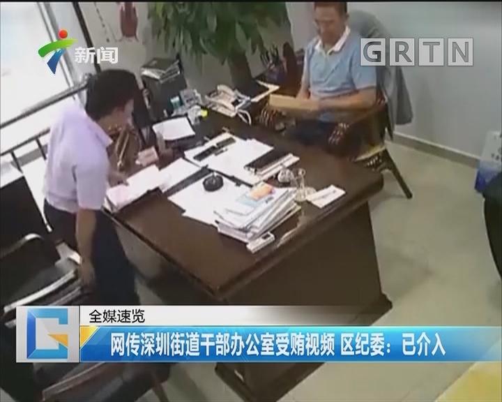 网传深圳街道干部办公室受贿视频 区纪委:已介入