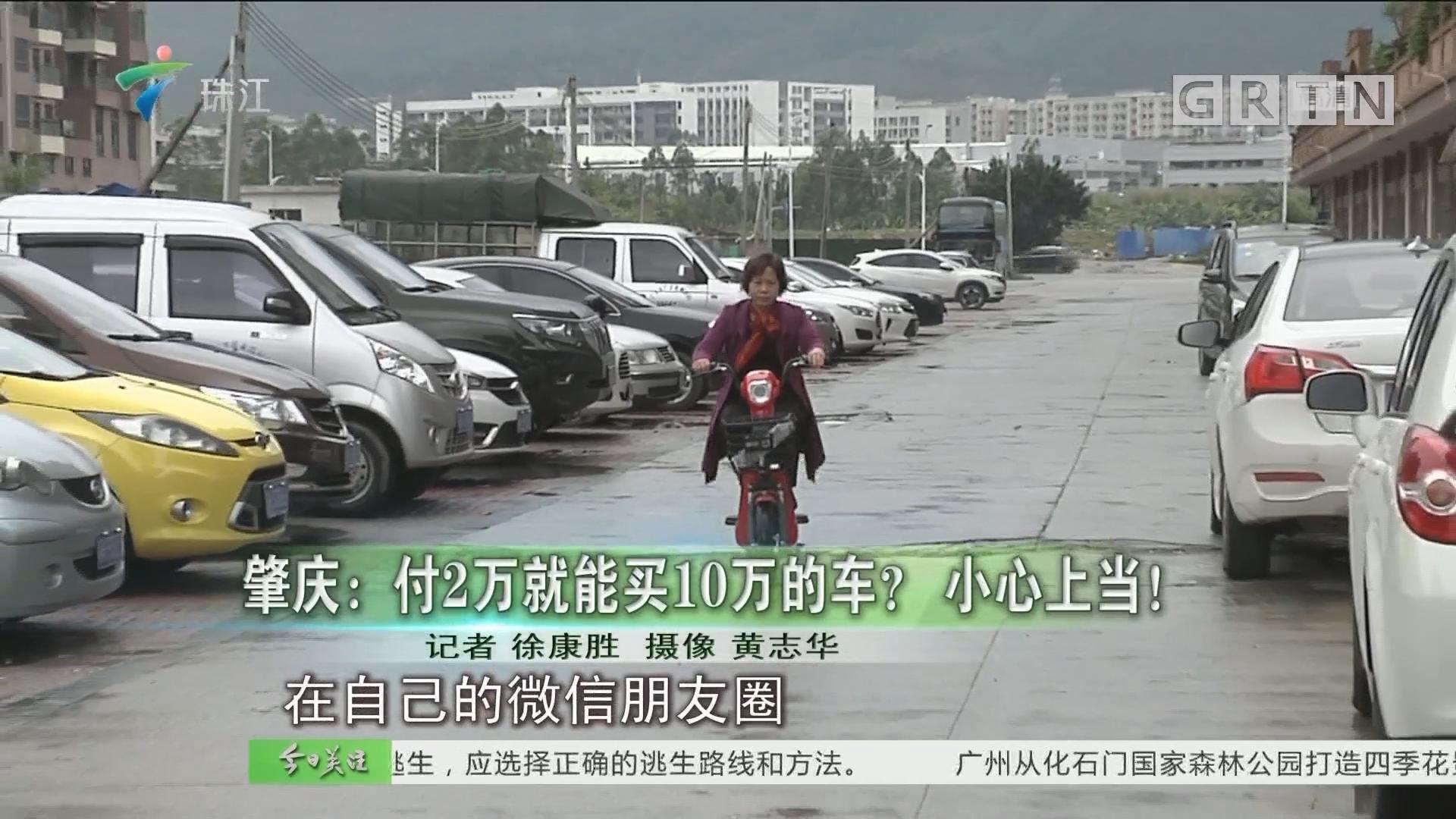 肇庆:付2万就能买10万的车? 小心上当!