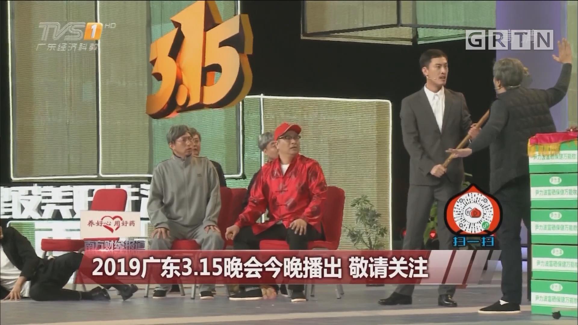 2019广东3·15晚会今晚播出 敬请关注