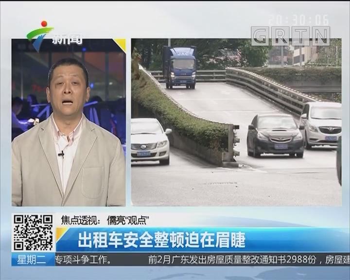 """焦点透视:儒亮""""观点"""" 出租车安全整顿迫在眉睫"""