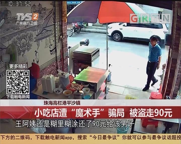 """珠海高栏港平沙镇:小吃店遭""""魔术手""""骗局 被盗走90元"""