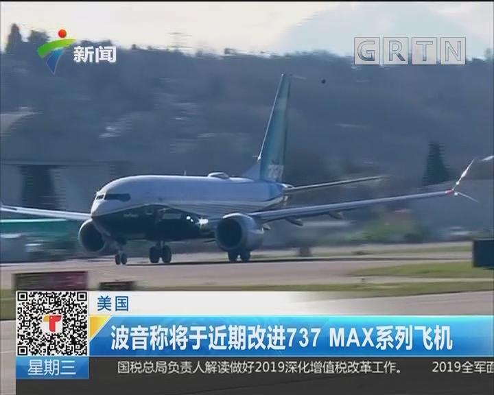 美国:波音称将于近期改进737 MAX系列飞机