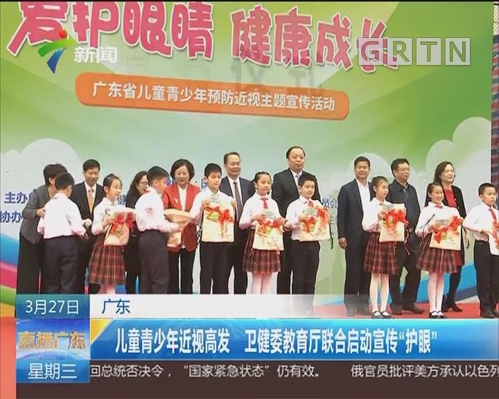 """广东:儿童青少年近视高发 卫健委教育厅联合启动宣传""""护眼"""""""
