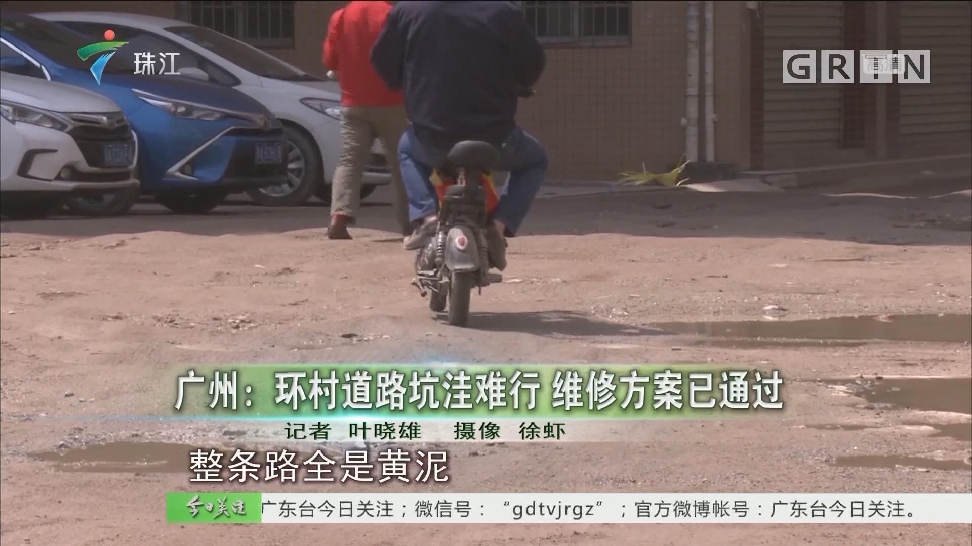 广州:环村道路坑洼难行 维修方案已通过