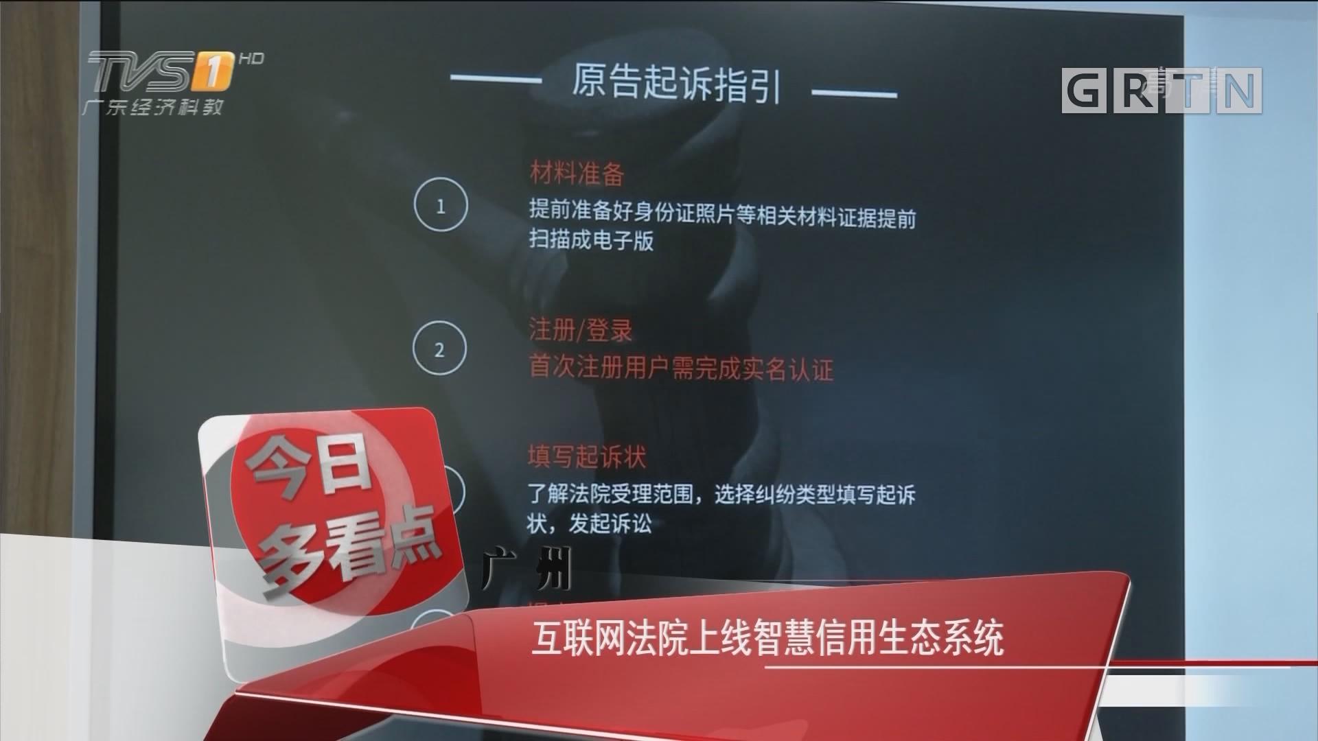 广州:互联网法院上线智慧信用生态系统