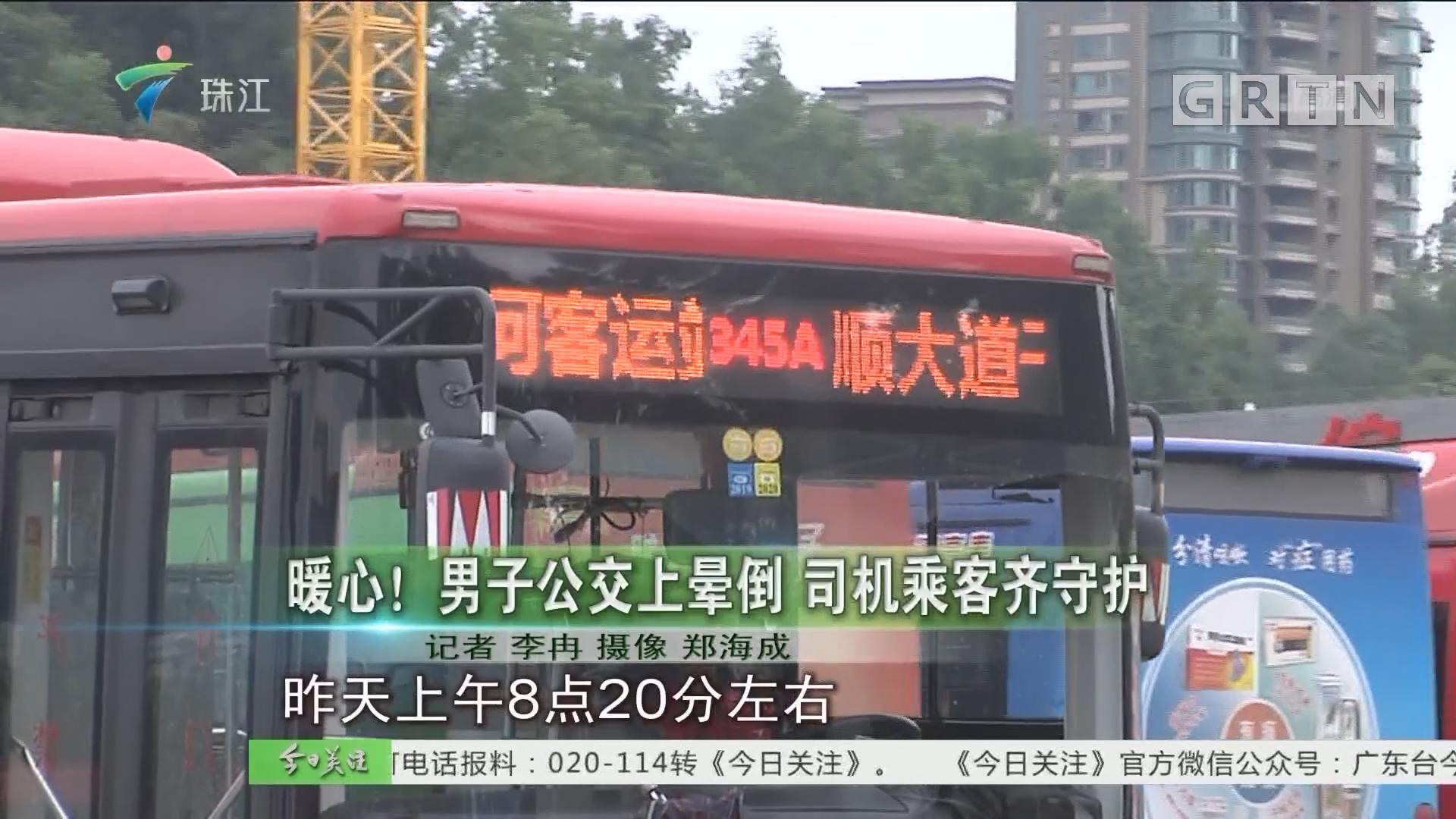 暖心!男子公交上晕倒 司机乘客齐守护