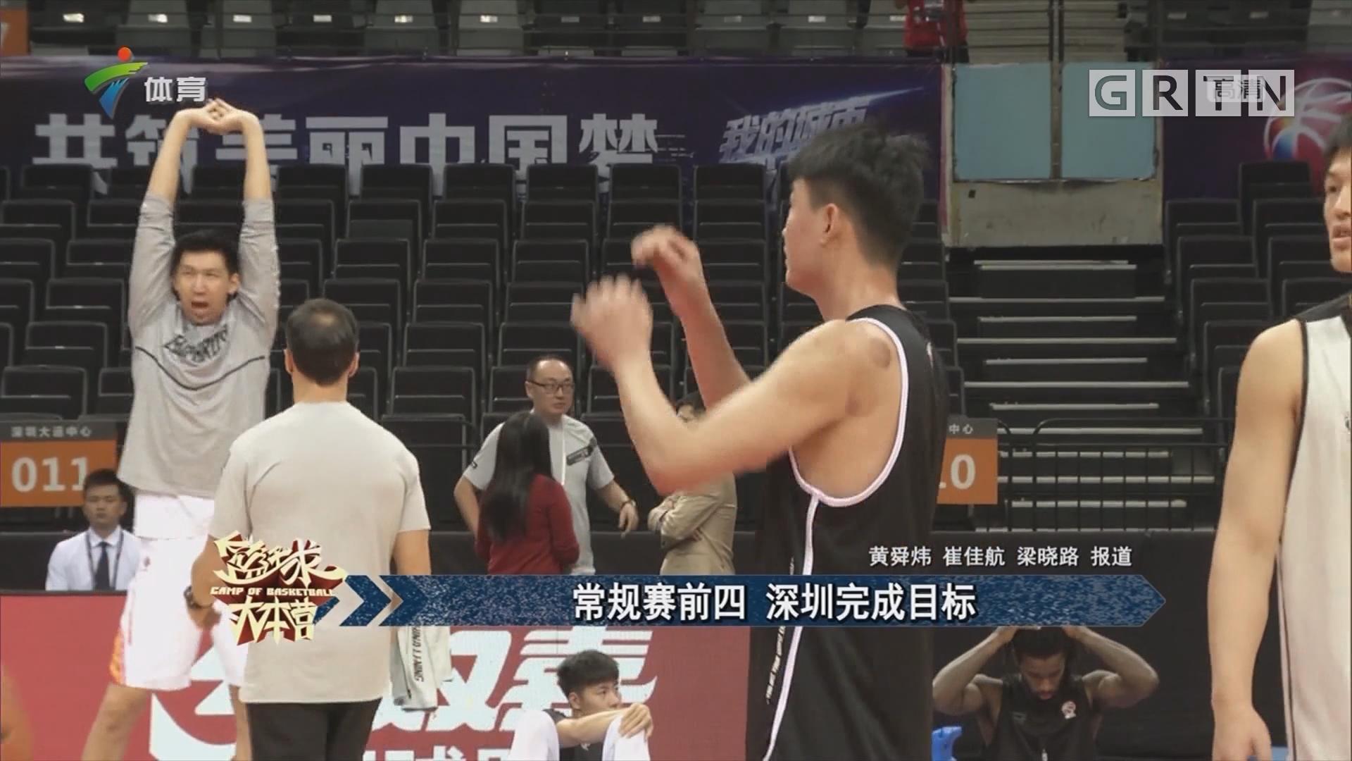 常规赛前四 深圳完成目标