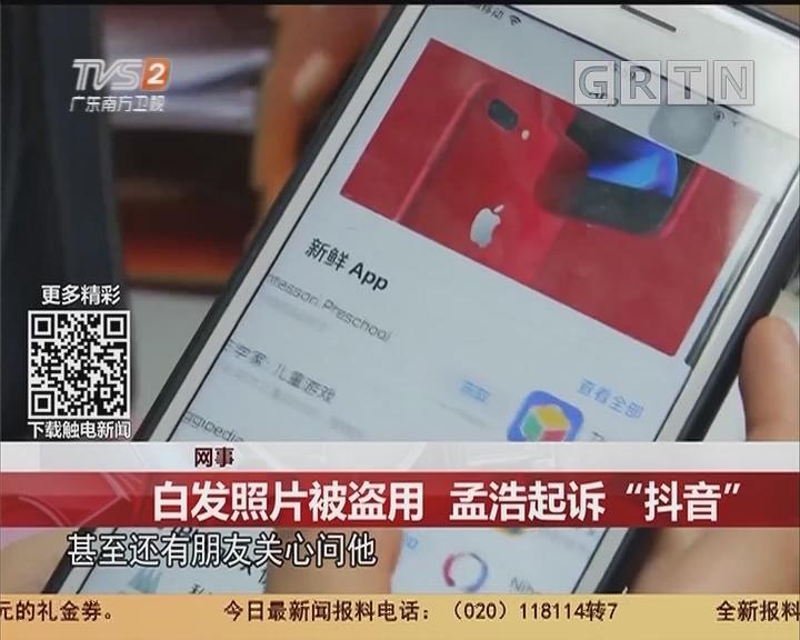"""网事:白发照片被盗用 孟浩起诉""""抖音"""""""