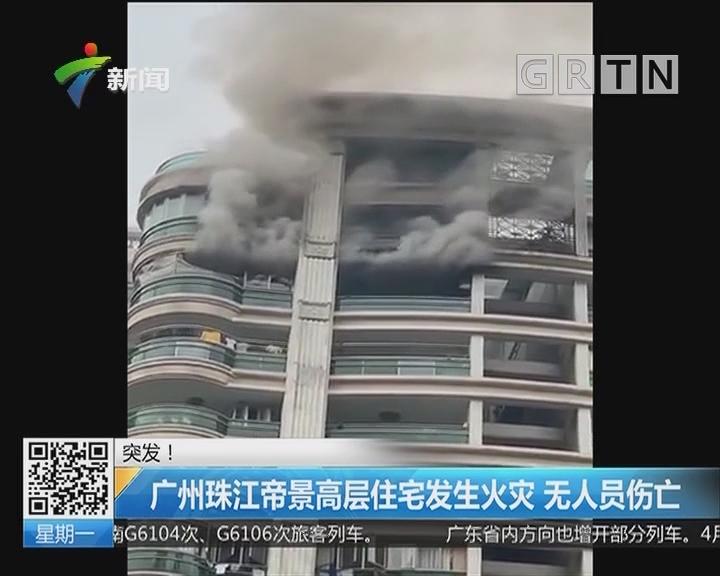 突发!广州珠江帝景高层住宅发生火灾 无人员伤亡
