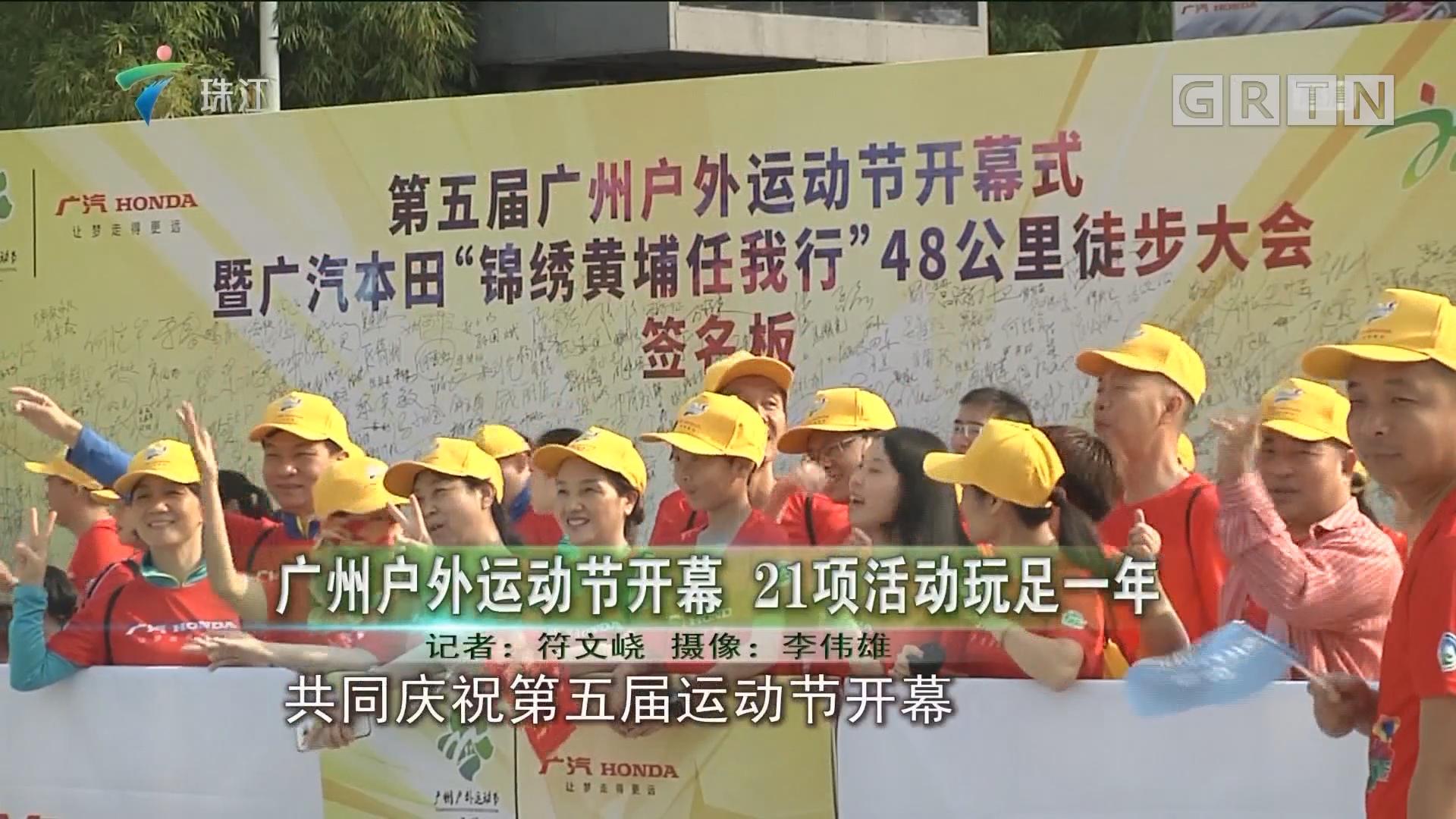 广州户外运动节开幕 21项活动玩足一年